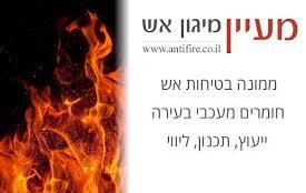 מעיין כיבוי אש